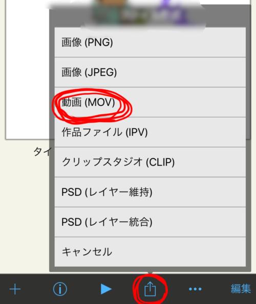 ペイント 保存 アイビス 【アイビスペイント】小さいサイズは透過PNG保存できない?!|なーこ|note